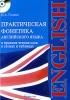 Практическая фонетика английского языка и правила чтения слов в схемах и таблицах. Вводно-коррективный курс + CD