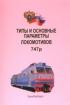 Типы и основные параметры локомотивов. 747р