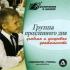 CD Группа продленного дня: учебная и досуговая деятельность