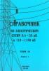 Справочник по электрическим сетям 0,4-35 кВ и 110-1150 кВ. Том IX. Книга 1