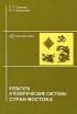 Культура и политические системы стран Востока. Учебное пособие