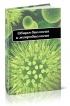Общая биология и микробиология (2-е издание, исправленное и дополненное)