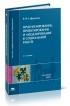 Прогнозирование, проектирование и моделирование в социальной работе (4-е издание, исправленное и дополненное)