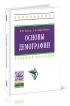 Основы демографии (2-е изд)