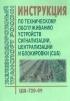 Инструкция по техническому обслуживанию устройств сигнализации, централизации и блокировки (СЦБ). ЦШ-720