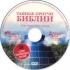 DVD Тайные притчи Библии. Глава