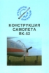 Конструкция самолета ЯК-52