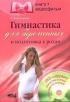 Гимнастика для беременных и подготовка к родам (книга + видеофильм на DVD)