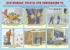 """Комплект плакатов """"Аварийно-спасательные и другие неотложные работы"""". (10 листов, 30х41 см)"""