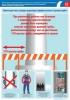 """Комплект плакатов """"Работа внутри топок, газоходов, воздуховодов и барабанов котлов и на дымовых трубах"""". (3 листа, ламинат)"""