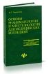 Основы реаниматологии и анестезиологии для медицинских колледжей. - Изд. 4-е