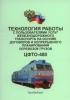 Технология работы с пользователями услуг железнодорожного транспорта на основе договоров и непрерывного планирования перевозок грузов. ЦФТО-480