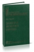Зеленая природа города. В 2-х томах. Том 1 (3-е издание, дополненное и переработанное)