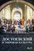 Достоевский и мировая культура Альманах №25