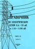 Справочник по электрическим сетям 0,4-35 кВ и 110-1150 кВ. Том IX. Книга 3