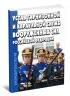Устав гарнизонной и караульной служб вооруженных сил Российской Федерации 2019 год. Последняя редакция