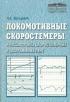 Локомотивные скоростемеры и расшифровка скоростемерных и диаграммных лент