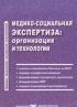 Медико-социальная экспертиза: организация и технологии