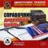 CD Справочник директора школы