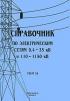 Справочник по электрическим сетям 0,4-35 кВ и 110-1150 кВ. Том XI
