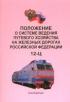Положение о системе ведения путевого хозяйства на железных дорогах Российской Федерации. 12-Ц