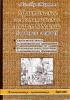 Практическое гомеопатическое лекарствоведение (материя медика)