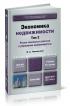 Экономика недвижимости: в 2-х томах. Том 2. Рынок земельных участков и управление недвижимостью