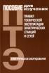 """Пособие для изучения """"Правил технической эксплуатации электрических станций и сетей"""". Электрическое оборудование"""