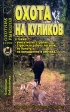 Охотничья библиотечка №9 (129) 2006. Охота на куликов