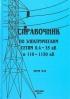 Справочник по электрическим сетям 0,4-35 кВ и 110-1150 кВ. Том XII