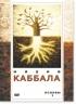 DVD Наука Каббала. Основы 1