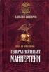 Генерал-лейтенант Маннергейм. Рожден для службы царской