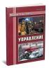 Пожарная тактика. Книга 4. Управление