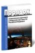 Порядок осуществления радиосвязи в воздушном пространстве Российской Федерации 2020 год. Последняя редакция