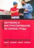 Обучение и инструктирование по охране труда . Документальное обеспечение. Приказы, инструкции, журналы, положения