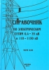 Справочник по электрическим сетям 0,4-35 кВ и 110-1150 кВ. Том XIII