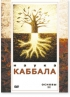 DVD Наука Каббала. Основы 2