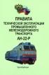 Правила технической эксплуатации промышленного железнодорожного транспорта. АН-22-Р
