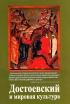 Достоевский и мировая культура Альманах №17