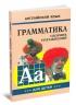 Грамматика английского языка для школьников. Сборник упражнений. Книга 3