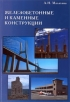 Железобетонные и каменные конструкции (включая расчет в ПК ЛИРА)