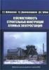 Сейсмостойкость строительных конструкций атомных электростанций. Монография