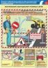 """Комплект плакатов """"Обслуживание оборудования тепловых сетей"""". (3 листа, ламинат)"""