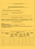 """Экзаменационный протокол (по итогам сдачи экзамена на право управления внедорожным мототранспортным средством категории """"А"""")"""