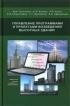 Управление программами и проектами возведения высотных зданий: Научное здание