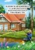 Членская книжка садовода. Формат А5