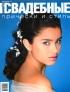 Свадебные прически и стиль (выпуск 4). Спецпроект Hair`s How