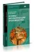 Основы автоматизации производства (9-е издание, стереотипное)