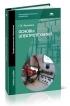 Основы электротехники (2-е изд)