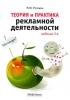 Теория и практика рекламной деятельности (3-е издание, переработанное и дополненное)